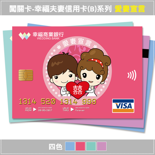 幸福夫妻信用卡B系列(紙卡非厚板)-愛妻宣言(四色可選)/婚禮拍照道具/闖關道具
