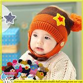 帽子 針織 雙球 星星 毛帽