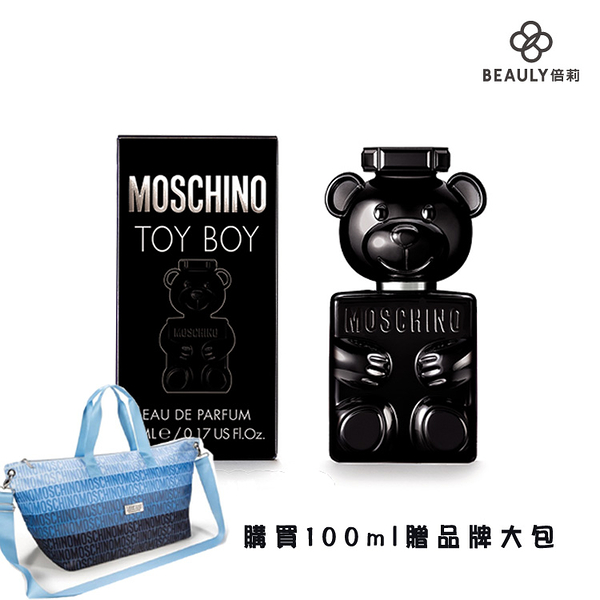 MOSCHINO TOY BOY淡香精 100ml 贈品牌大包《BEAULY倍莉》