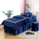 美容床罩水晶絨美容床四件套按摩床套推拿美容院珊瑚絨床罩被套4件套YJT 快速出貨