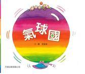 氣球國(精裝)