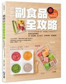 (二手書)晴媽咪副食品全攻略:一到多全營養食物泥,從生活作息到營養均衡,輕鬆養..