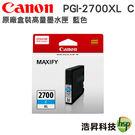 CANON PGI-2700XL C 藍 原廠盒裝 適用IB4070 MB5070 IB4170 MB5470