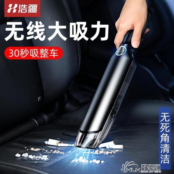 車載吸塵器汽車強力專用大功率家用車內兩用小型迷你無線充電車用 好樂匯