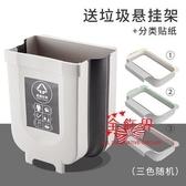 創意垃圾桶 廚房垃圾桶掛式抖音壁掛式摺疊雜物桶家用懸掛垃圾桶櫥櫃門掛式 2色