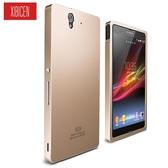 店長推薦 XIBICEN索尼l39h保護套l39h金屬邊框手機殼SONYXperiaz1后蓋