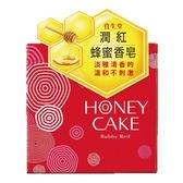 資生堂潤紅蜂蜜香皂(透明2入)