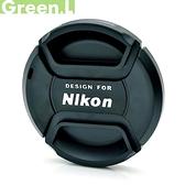 又敗家@尼康Nikon副廠鏡頭蓋中捏55mm鏡頭蓋附繩C款相容Nikon原廠鏡頭蓋LC-55鏡頭蓋55mm鏡頭前蓋