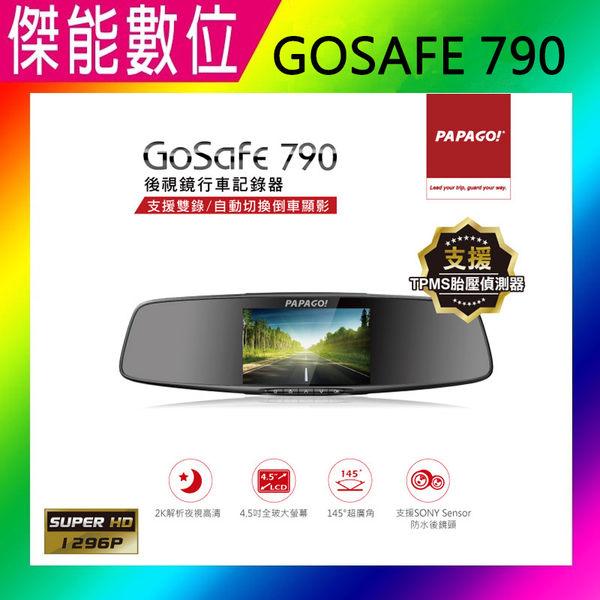 PAPAGO GoSafe 790 後視鏡行車紀錄器【送16G】2K 夜視 高畫質 防眩光 超廣角 另A723 760