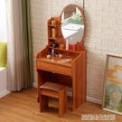 梳妝台小戶型迷你臥室簡約現代化妝桌經濟型省空間簡易網紅化妝台 YDL