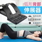 背部伸展器拉背機拉伸架脊椎牽引器背部按摩能量磁石腰部脊椎矯正腰椎紓緩架【HNH873】#捕夢網