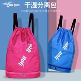 游泳包 游泳包干濕分離女韓國便攜泳衣收納袋防水包男游泳裝備雙肩沙發包 3色 交換禮物