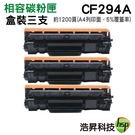 【三支組合 ↘2990元】HP CF294A 94A 黑色 相容碳粉匣 適用 HP LaserJet m148dw m148fdw