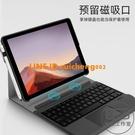 微軟surface保護套surface pro7/6/5/4平板電腦包鍵盤保護套硅膠皮套內膽包配件外殼【輕派工作室】