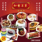 如意年菜預購$5888送解凍盤+馬卡龍碗+料理剪刀