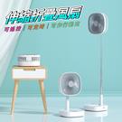 ◆最新款 可遙控 8吋 伸縮折疊風扇(1...