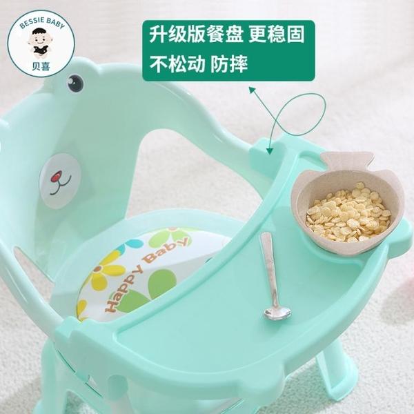 寶寶吃飯餐椅兒童椅子座椅塑膠靠背椅叫叫椅餐桌椅卡通小椅子板凳 ATF  童趣潮品