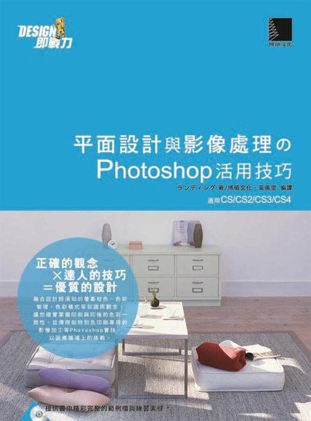 (二手書)平面設計與影像處理的Photoshop活用技巧