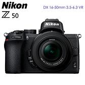 限時折價優惠中 分期零利率 隨貨送64G記憶卡+清潔組 Nikon Z50 + DX 16-50mm 3.5-6.3 VR 單鏡組 (公司貨)