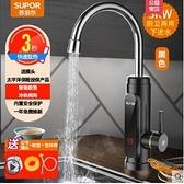 蘇泊爾電熱水龍頭速熱即熱式加熱廚房快速過自來水熱電熱水器家用 蘿莉小腳丫