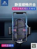 車載手機支架 車載手機充電器汽車支架蘋果8Xs出風口抖音多功能通用導航架 印象部落