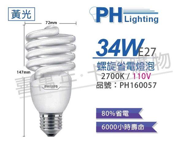 PHILIPS飛利浦 34W 827 2700K 黃光 E27 120V 麗晶 螺旋省電燈泡  PH160057