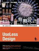 (二手書)無用設計─32位頂尖設計師的永續創意