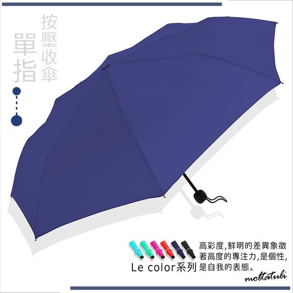 【單指-按收傘】LeColor-個性饗色系列-折疊傘 /傘晴雨傘防風傘洋傘陽傘長傘自動傘抗UV傘撥水傘