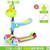 兒童滑板車三合一可坐溜溜車女孩