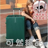 行李箱ins網紅新款皮箱拉桿箱24寸女密碼箱男旅行箱子小型學生20 雙12全館免運