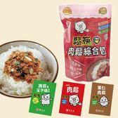 鬆筷-肉鬆綜合隨身包