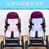 外出用品 推車墊 涼墊 涼蓆 冰絲面料 夏天墊 嬰幼兒推車涼蓆 二色 寶貝童衣