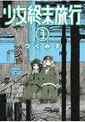 少女終末旅行(03)
