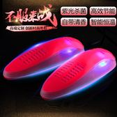 紫光殺菌溫控烘鞋器雨季幹鞋器消毒暖鞋器除臭烤鞋器鞋子吸腳汗機igo  時尚潮流