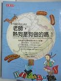【書寶二手書T3/語言學習_AKL】老師, 熱狗是狗做的嗎?-有趣的英文小典故_PARK YOUNG SOO