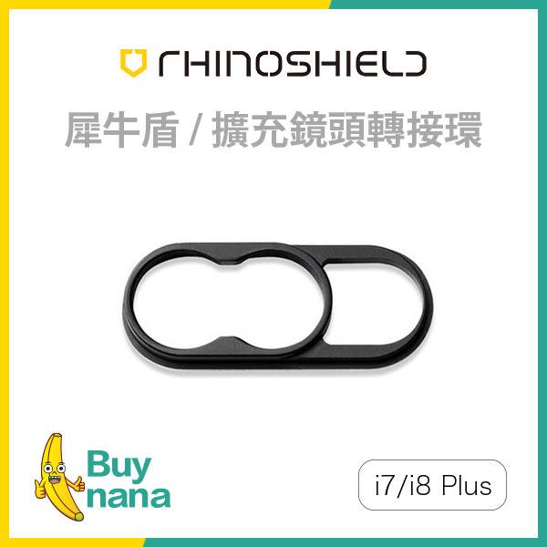 犀牛盾 擴充鏡頭轉接環 iPhone 7/8 Plus