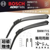 BOSCH BMW F15 X5 13年~ 歐規專用雨刷 免運 贈潑水劑 24 20 兩入 哈家人