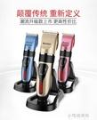 理髮器電推剪頭髮充電式推子成人專業剃髮電動剃頭刀工具家用 【全館免運】