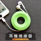 【金士曼】 耳機捲線器 耳機 收納 傳輸...