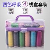 針線盒 韓國套裝家用迷你針線包手縫線手提便攜縫補工具收納盒 卡菲婭