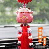 可愛招財貓車內吊飾品擺件汽車後視鏡掛件高檔創意車載出入平安符   草莓妞妞
