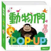 Pop up.6:動物們(繪本故事系列P006)【立體書】