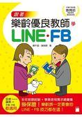 跟著樂齡優良教師學 LINE.FB
