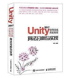 簡體書-十日到貨 R3Y Unity 2017經典遊戲開發教程:演算法分析與實現 作者: 張帆  ISBN:978711
