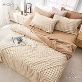 《DUYAN 竹漾》舒柔棉加大四件式兩用被床包組- 焦糖奶茶 台灣製
