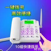 移動聯通鐵通電信無線座機插卡電話機坐式的錄音家用老人手機固定 時尚潮流