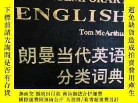二手書博民逛書店英文原版:Longman罕見lexicon of contemp