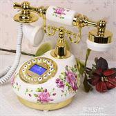 復古電話陶瓷田園仿古電話機家用臥室歐式復古固定電話客廳座機 NMS陽光好物