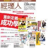 《經理人月刊》1年12期 贈 弘兼憲史的上班族基本功(全7書)