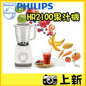 新品無包裝出清 飛利浦 HR2100  hr2100  超活氧果汁機 公司貨 《台南/上新》